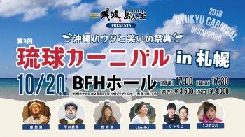 初めての北海道ライブ♪