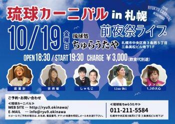 琉球カーニバル in 札幌までもう少し!