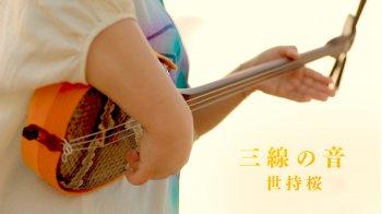 「三線の音」MVと配信限定シングルリリース!