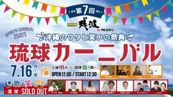「第7回琉球カーニバル」 に出演します!