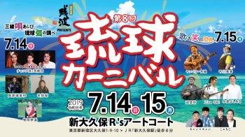 「第8回琉球カーニバル」 に出演します!
