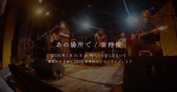 『あの場所で』ライブ映像を公開!