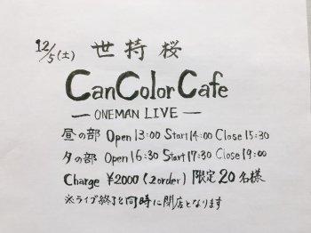 12/5に世持桜ワンマンライブ